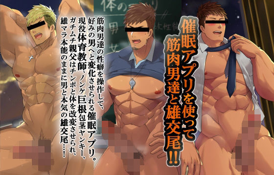 催●アプリでガチムチ男と生雄交尾!(+ENG)