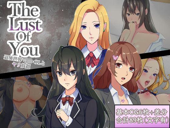 The Lust of You 〜退廃世界でJK・OLとヤリ放題〜