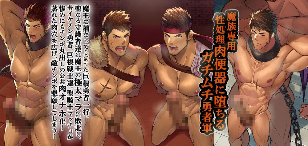 魔王チンポで無様に尊厳破壊される勇者たち