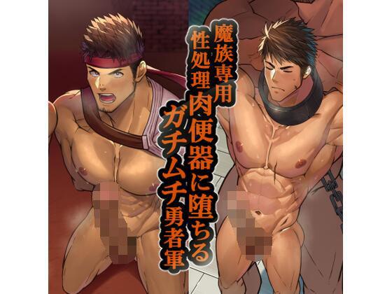 【GATE 同人】魔王チンポで無様に尊厳破壊される勇者たち