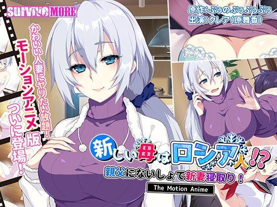 新しい母はロシア人!?親父にないしょで新妻寝取り! The Motion Anime