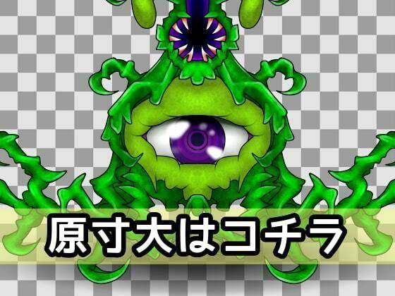 ザコモンスター素材002