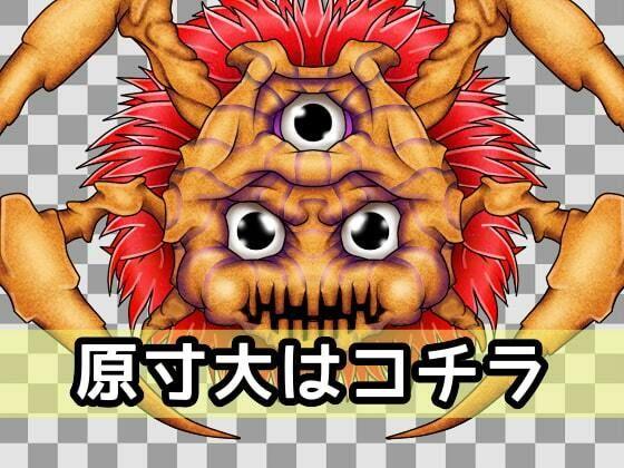 ザコモンスター素材003