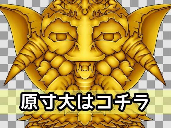 ザコモンスター素材004