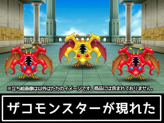 ザコモンスター素材006