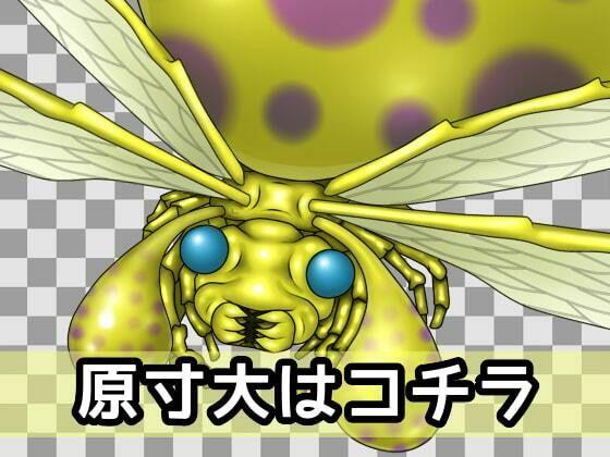 ザコモンスター素材008