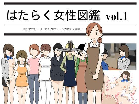 はたらく女性図鑑 vol.1 〜働く女性の一日「ヒルガオ・ヨルガオ」に密着!〜