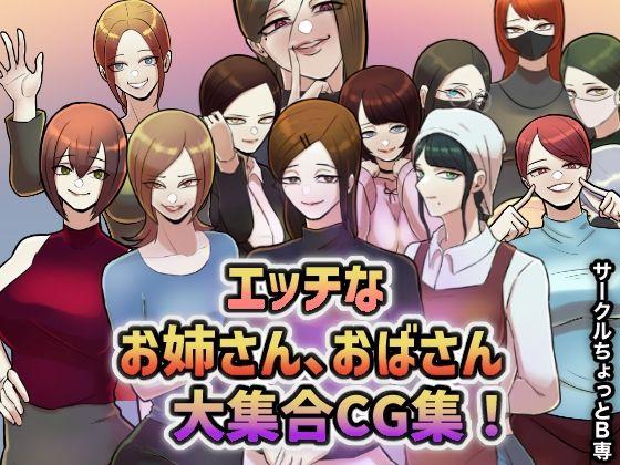 【レイナ 同人】サークルちょっとB専!エッチなお姉さん、おばさん大集合CG集!