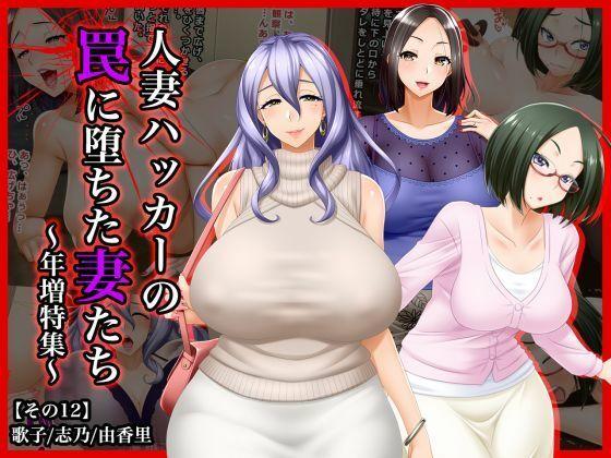 【hack 同人】#人妻ハッカーの罠に堕ちた妻たち歌子、志乃、由香里~年増特集
