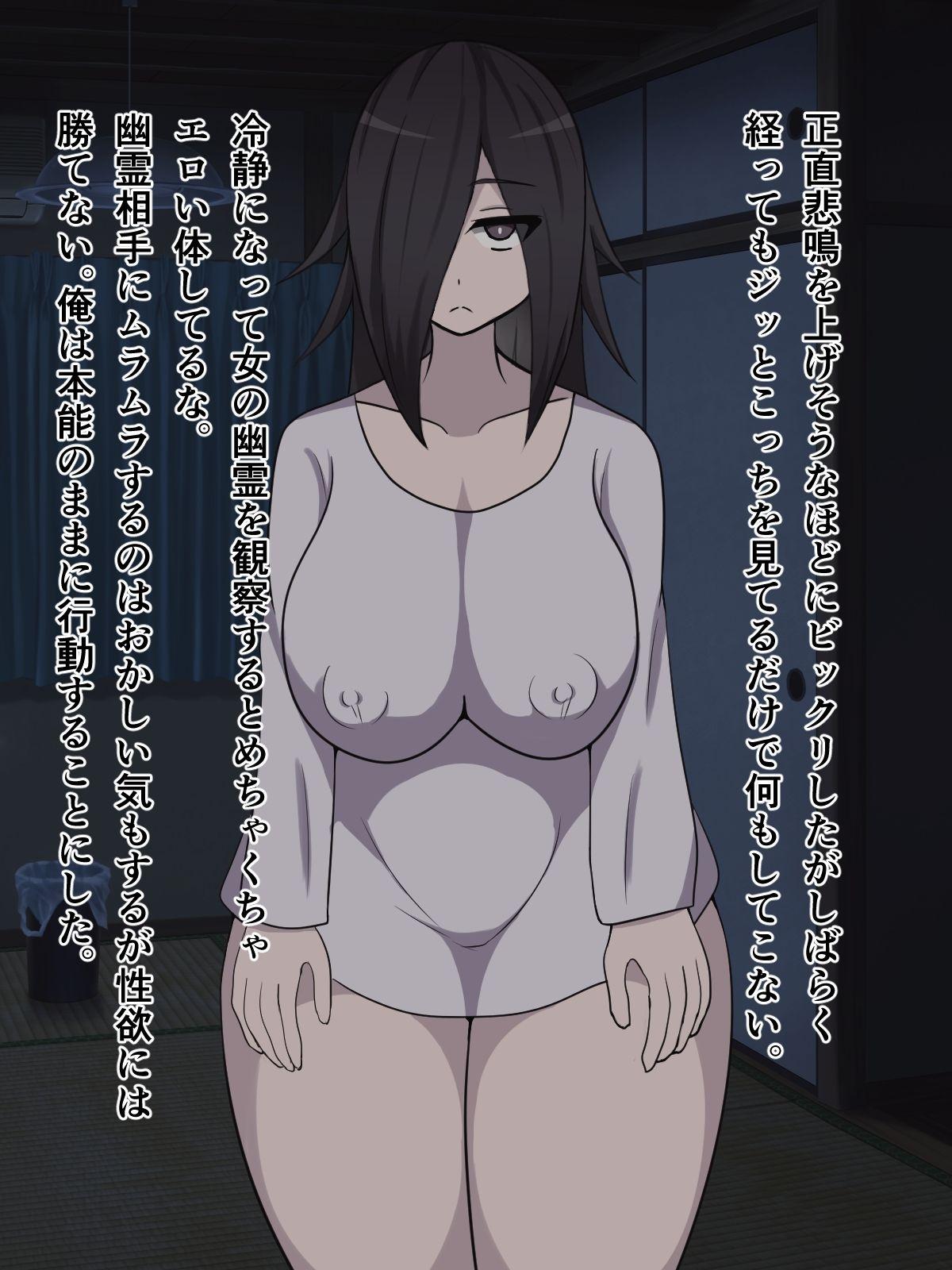 部屋に現れた幽霊がエロい体してたので性欲に負けてヤっちゃいました