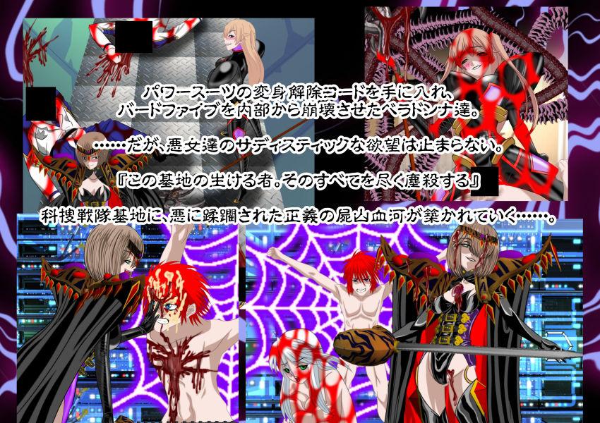 悪女ベラドンナ 4 科捜戦隊バードファイブ編 追加パッチ版