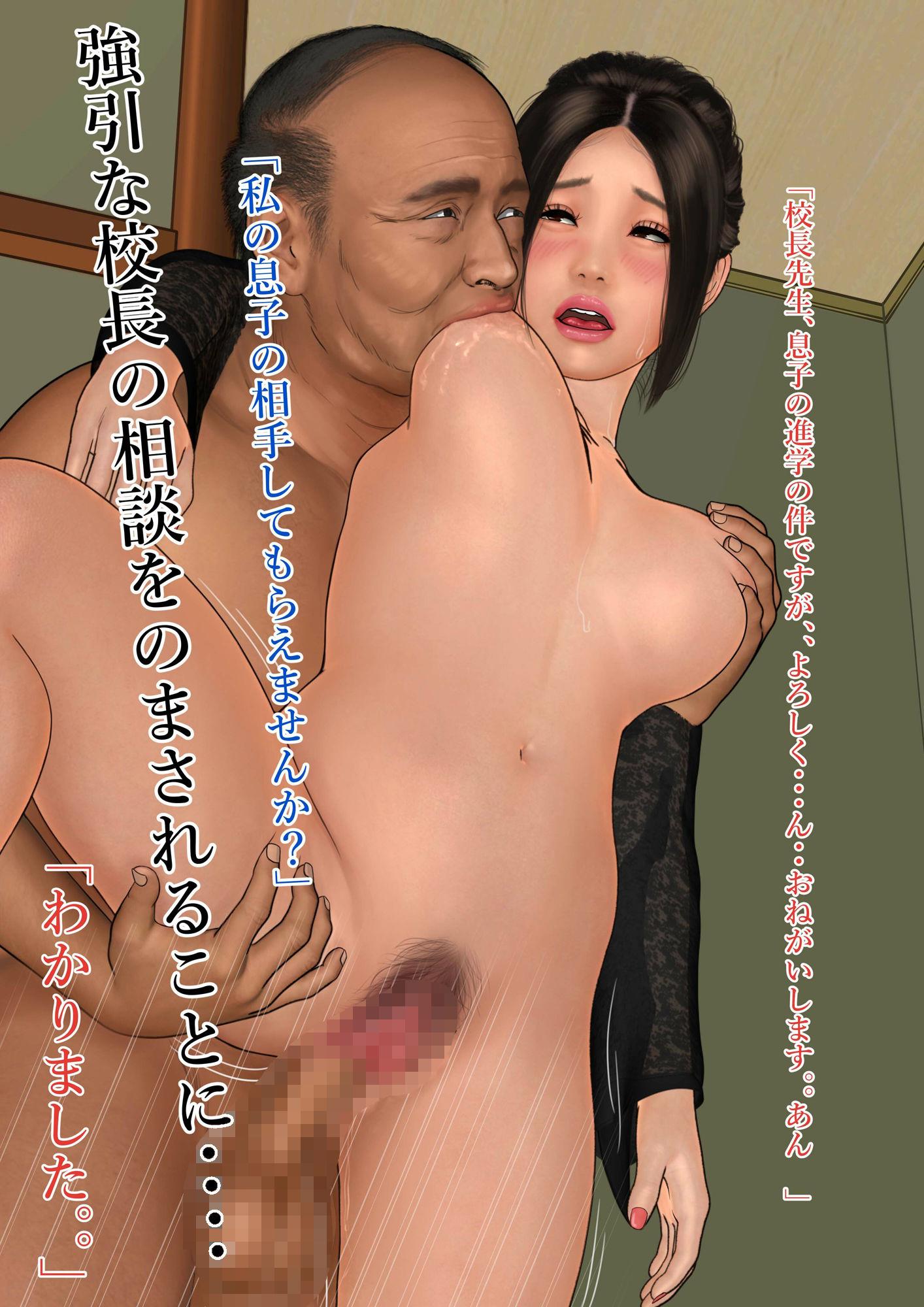 母のパパ活事情 〜町内会の雄達〜