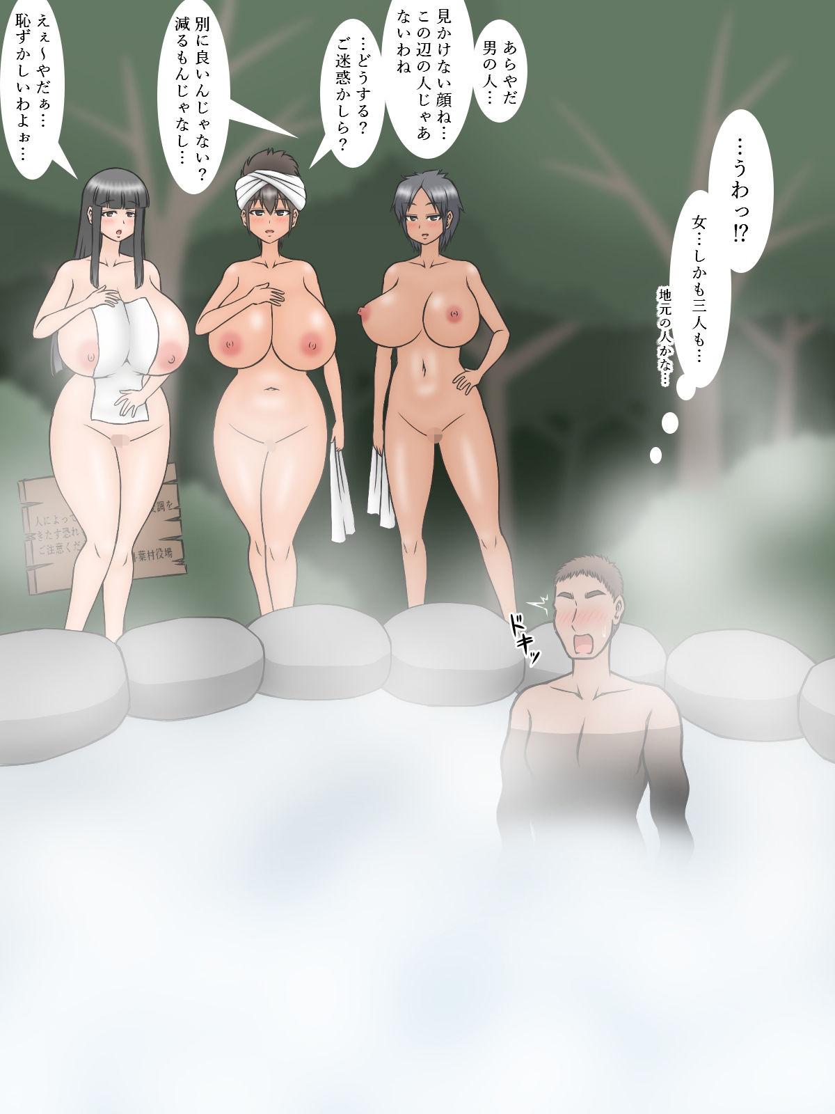 秘湯で会った人妻達に種付けした話