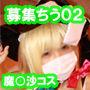 minatoちゃん再びホテルでAV撮影せっくす。チ○ポ大好きマジえろ覚醒~魔○沙コス~