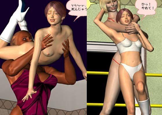 レズビアンLift&Carry Vol.10 ロ○ータ美少女、悪夢のトレー...