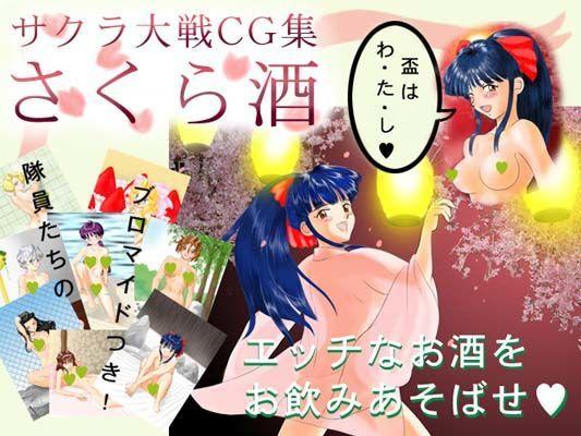 サクラ大戦CG集 『さくら酒』&『花組ヌードブロマイド』