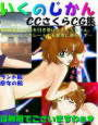 CCさくらCG集 「たいいくのじかん」 d_pa0582のパッケージ画像