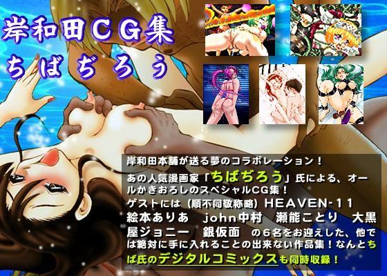 岸和田CG集 -ちばぢろう- (大容量版)