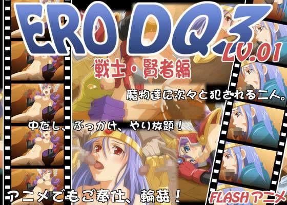 ERODQ 3 LV01 戦士・賢者編