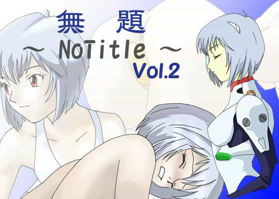 無題 〜NoTitle〜 Vol.2