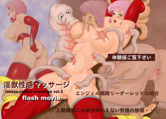 淫獣性感マッサージ vol.3 〜エンジェル戦隊リーダーレッドの...