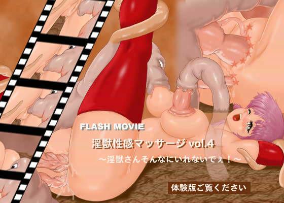 淫獣性感マッサージ vol.4 〜淫獣さん!そんなに入れないでぇ...