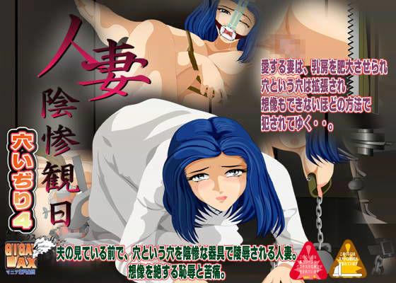 穴いぢり 4 〜人妻陰惨観日〜