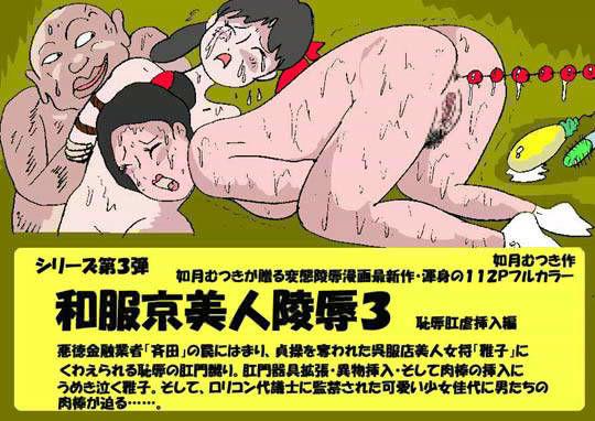 和服京美人陵● 3 「恥辱肛虐挿入編」 d_008360のパッケージ画像