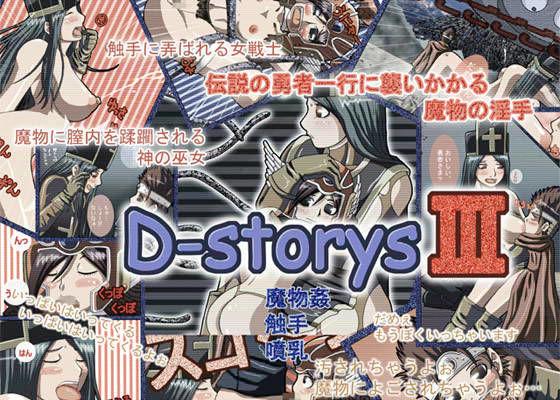 D-storys III d_009169のパッケージ画像