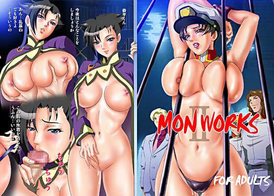 MON WORKS II+(プラス) d_009630のパッケージ画像