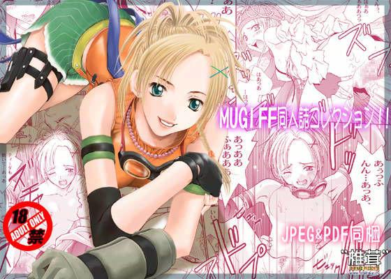 MUGI FF COLLECTION d_009773のパッケージ画像
