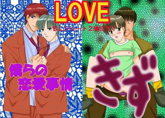 LOVE d_009862のパッケージ画像