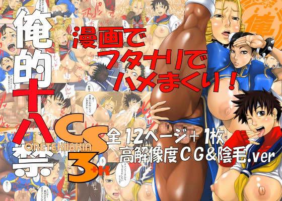 CS3+Kの表紙