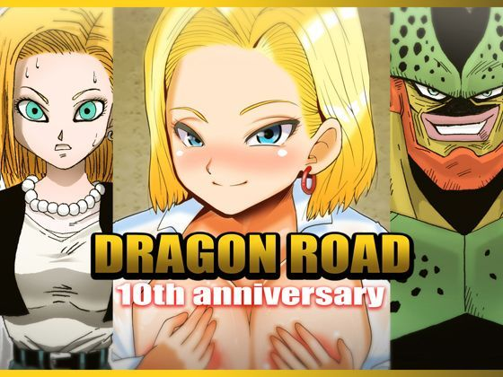 DRAGON ROAD 2 10th anniversary