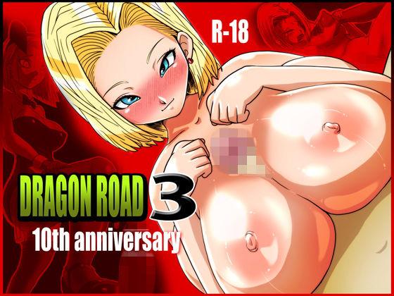 【ドラゴンボール 同人】DRAGONROAD310thanniversary