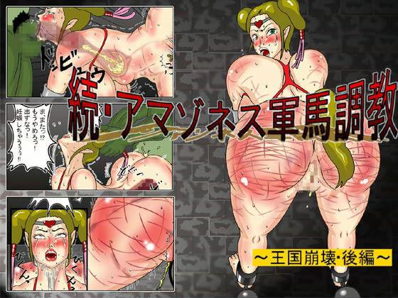 続・アマゾネス軍馬調教 (後編)