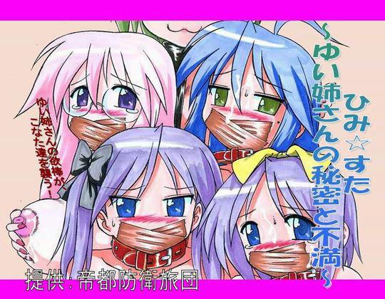 【らき☆すた 同人】RTKBOOK5「ひみ☆すた~ゆい姉さんの秘密と不満~」
