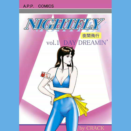 NIGHTFLY vol.1