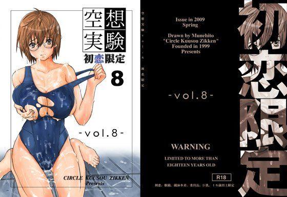 空想実験 VOL.8 初恋限定の表紙