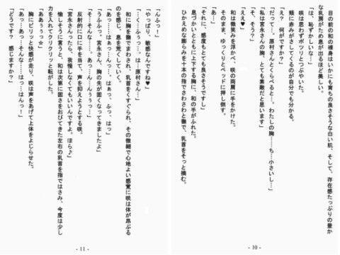 エロ同人作品「咲と和の恋はダブリー ブラウザ版」の無料サンプル画像