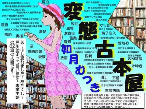 【ワンピース 同人】変態古本屋