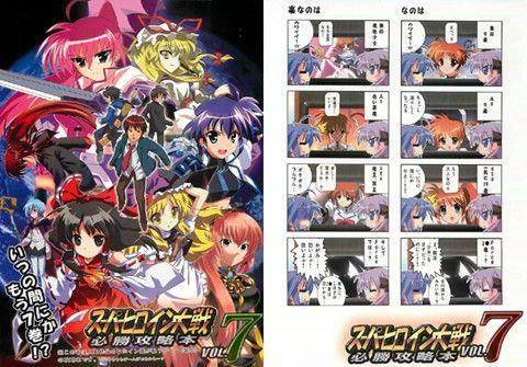 スーパーヒロイン大戦 必勝攻略本 vol.7