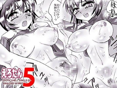 えろたん 5 -EROTIC SHELL SINGLE 05-