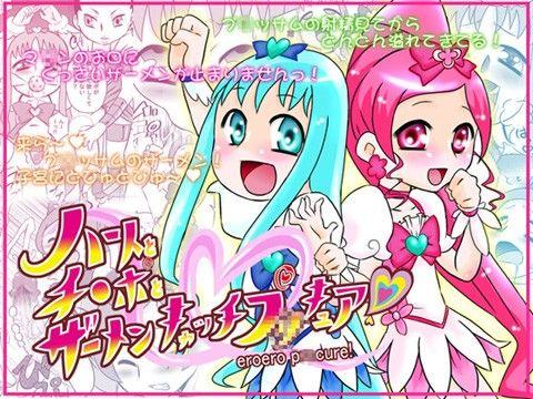 【ハートキャッチプリキュア 同人】ハートとチ○ポとザーメンキャッチプ○キュア!