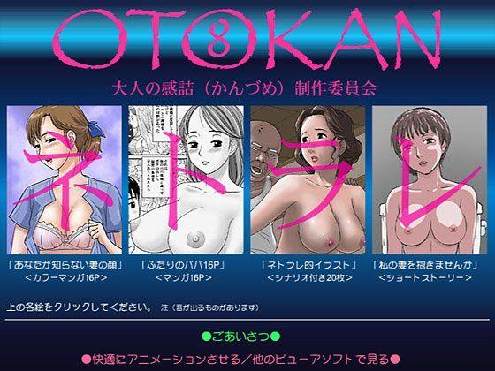オトカン8 <ネトラレ>