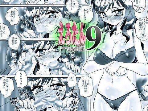 えろたん9 -EROTIC SHELL SINGLE 09-
