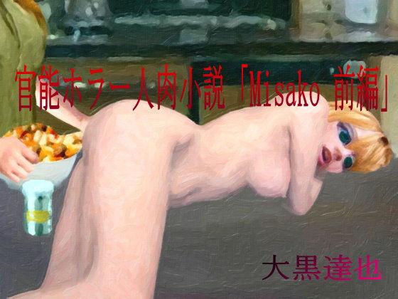 官能ホラー人肉小説『Misako・前編』