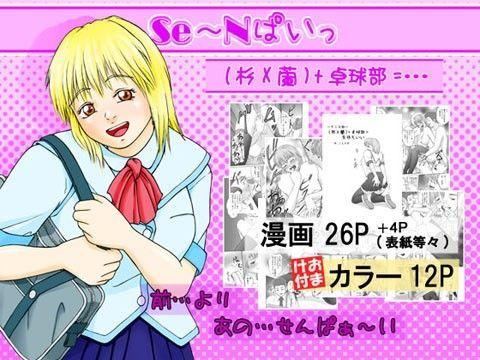 SE〜Nぱいっ Vol.2 (杉X蘭)+卓球部=