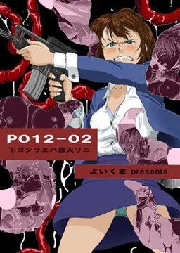 P012-02 下ゴシラエハ念入リニ