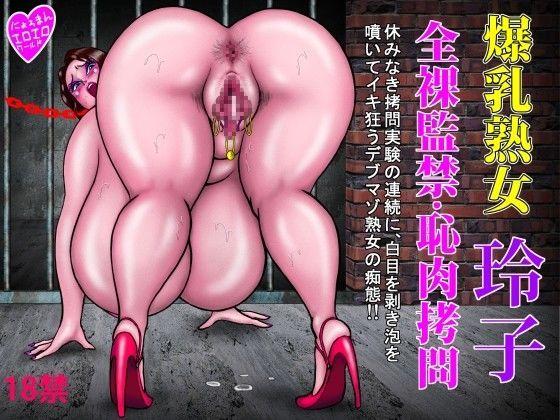爆乳熟女玲子「全裸監禁恥肉拷問」